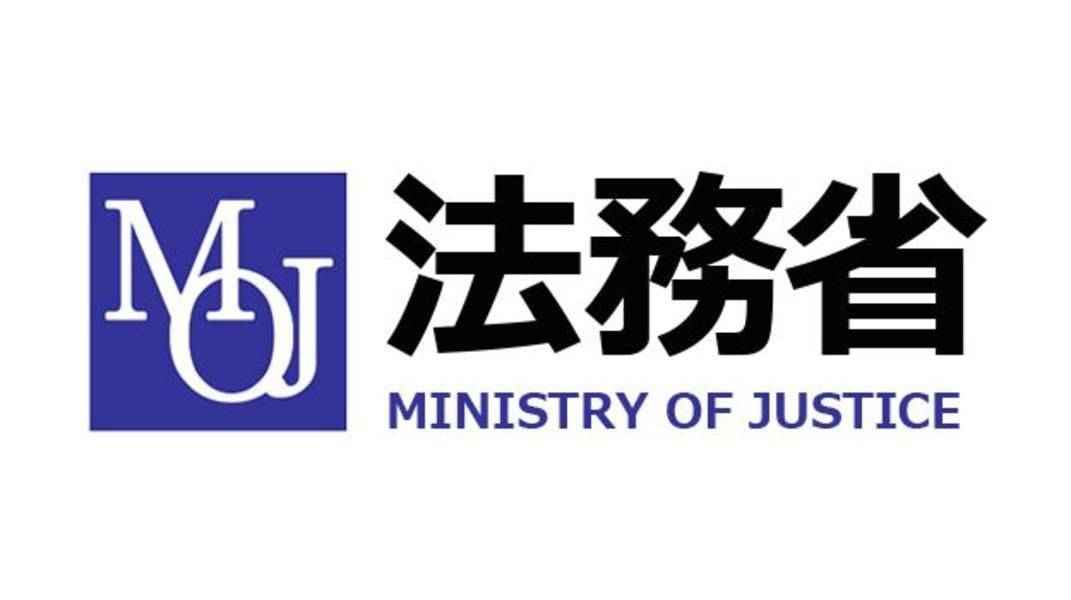 The Ministry of Justice Warns of Suspicious Phone Calls