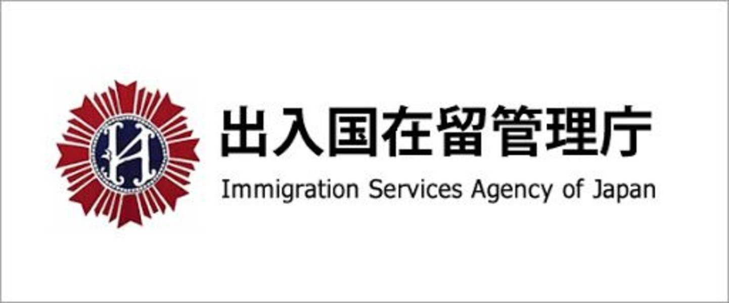 出入国管理庁】通訳の募集について | Izanauのコラム
