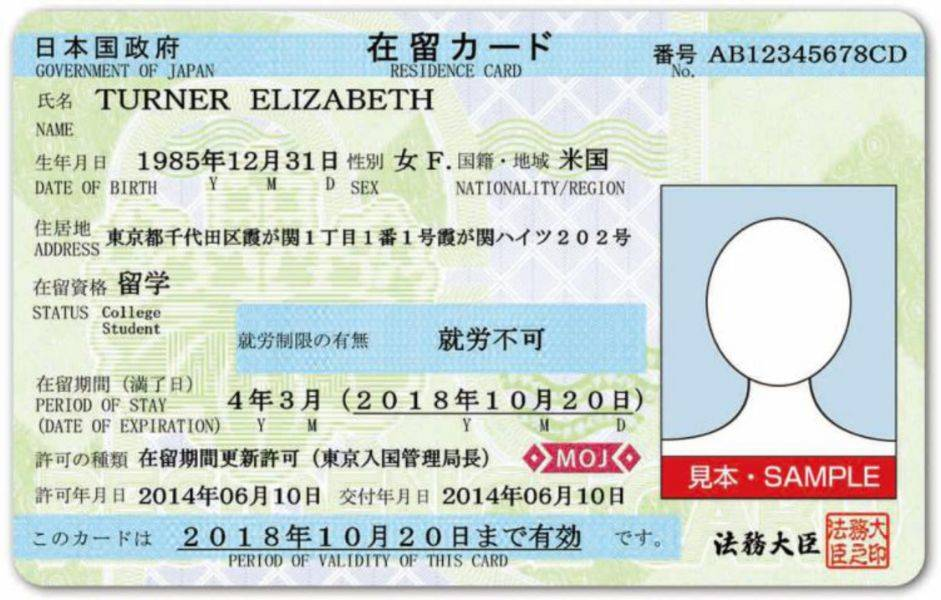Japan Immigration Bureau of Japan Warns of Counterfeit Residence Cards